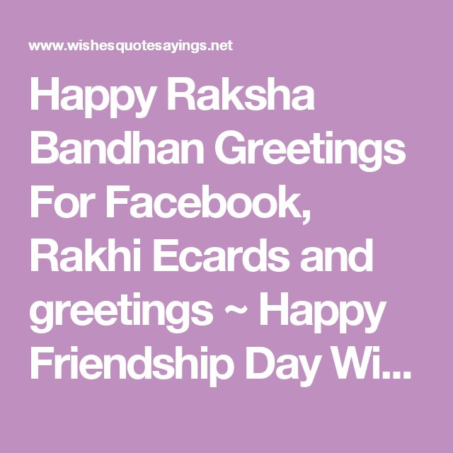 Happy Raksha Bandhan Greetings For Facebook, Rakhi Ecards and greetings ~ Happy Friendship Day Wishes, Friendship Day Quotes, Sayings, Wallpapers