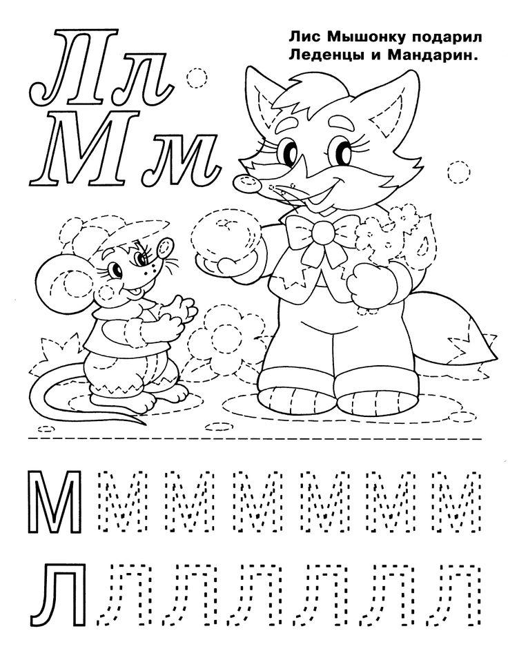 Раскраска Буквы М и Л | Раскраски азбуки с животными ...