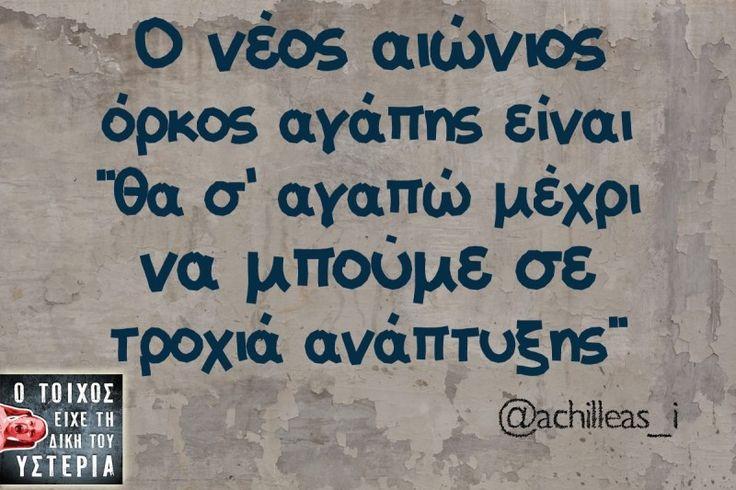 Ο νέος αιώνιος όρκος... - Ο τοίχος είχε τη δική του υστερία – @achilleas_i Κι άλλο κι άλλο: Έβαλα 50 ευρώ βενζίνη… Και τί ζητάμε… Διάβαζα το ζώδιό μου… Θυμάστε ρε που κάναμε… Καλά τι του βρήκες του κωλόγερου Η Ελλάδα... #achilleas_i