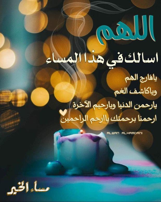 Pin By Alwan Alhamdani On مساء الخير Blessed Friday Romantic Love Quotes Romantic Love