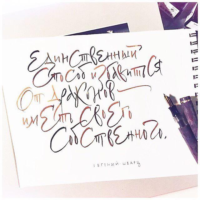 """Продолжаем знакомить вас с новыми преподавателями нашей школы #u0026. Юлия Баранова @yuka_barankina – графический дизайнер, участница выставок """"Каллиграфический бал"""", победительница конкурса каллиграфии и леттеринга Zapf Games.  С 11 мая вместе с Юлей мы запускаем новый открытый формат - «Уроки классики». Это индивидуальные занятия, в рамках которых вы сами выбираете тему, инструмент и продолжительность занятия. А Юля, в свою очередь, дает вам подходящие упражнения, корректирует вас и…"""