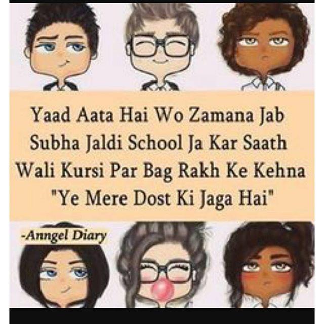 Haa yaar bht yaad aati h school ki nhi but school frnd ki