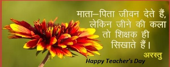 Teacher's day Speech in Hindi, Hindi Speech for Teacher's Day