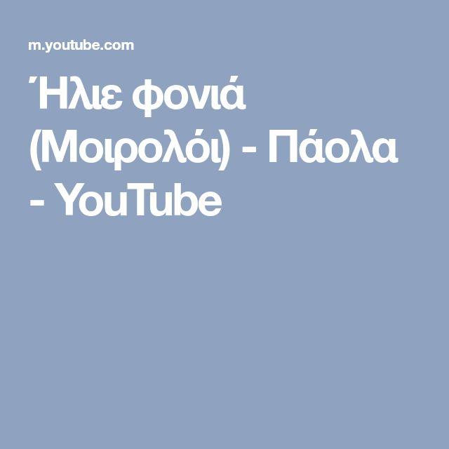Ήλιε φονιά (Μοιρολόι) - Πάολα - YouTube