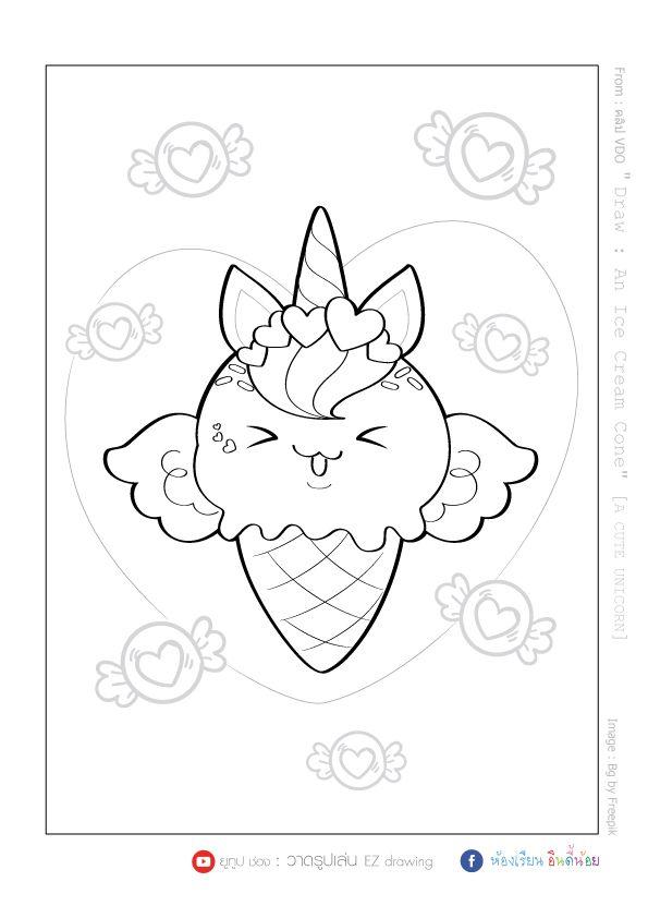 Free An Ice Cream Cone A Cute Unicorn Coloring Page Printable แจกภาพ ระบายส ไอศคร มโคน ย น คอร น Chibi Kawaii หน าส ย น คอร น สม ดระบายส