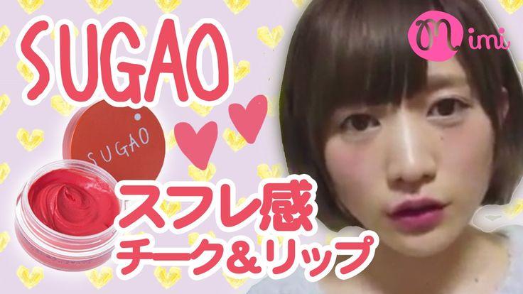 SUGAOチーク&リップを使ったメイクの仕方 こいずみさき -How to makeup- ♡mimiTV♡ - YouTube