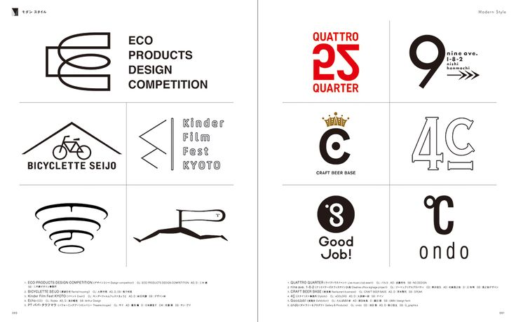 スタイル別 ロゴデザイン / PIE International + PIE BOOKS