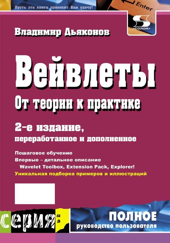 Вейвлеты. От теории к практике #книги, #книгавдорогу, #литература, #журнал, #чтение, #детскиекниги, #любовныйроман