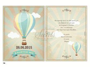 Picture of Προσκλητήρια βάπτισης αερόστατο