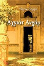 Αχγιάτ Ανχάρ