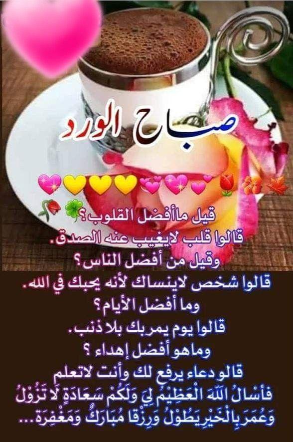 صباح هـادئ لمن يطيب بهم الصباح ول مــن أحببت وجودهــم بين تفاصيــل حرفــي صباح الخير والسعادة أنتــم و Islamic Phrases Food Desserts