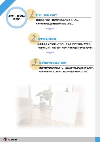 賃貸保証会社 営業ツールリーフレット 印刷デザイン 4枚組-4-表面 A4サイズ