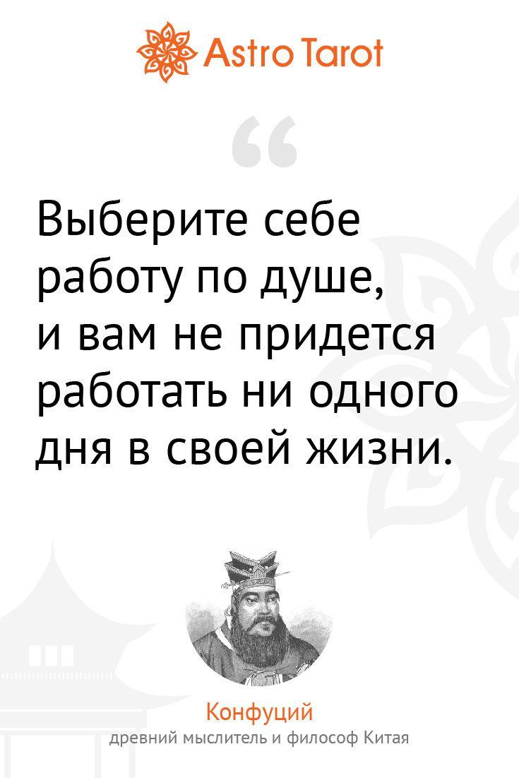 #конфуций #мудрость #цитаты #astrotarot #астротарот