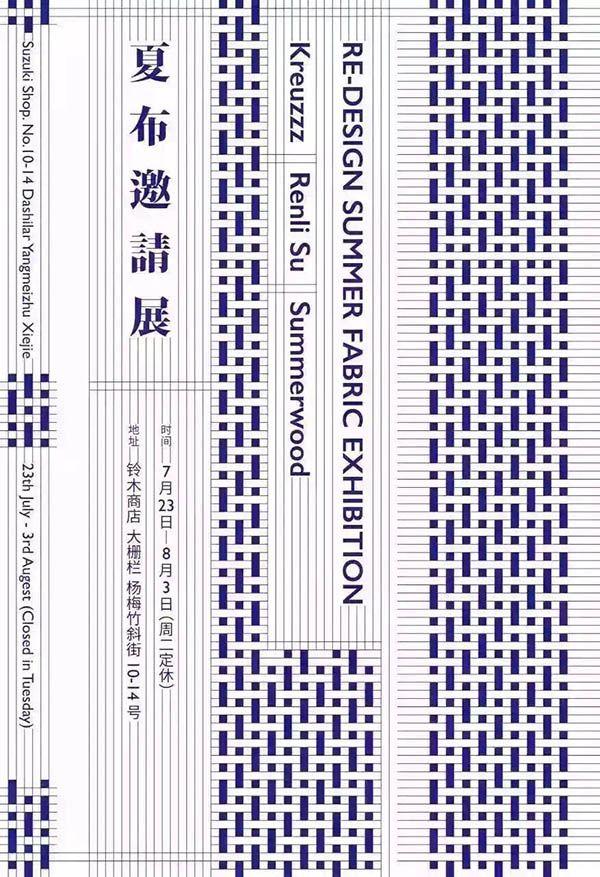 铃木商店:夏布邀请展 - AD518.com - 最设计