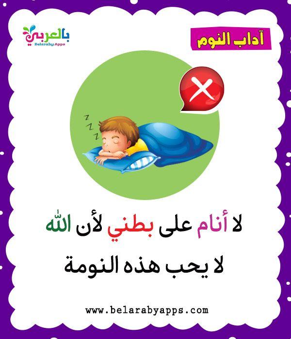 بطاقات آداب النوم للطفل المسلم آداب الطفل المسلم بالصور بالعربي نتعلم Alphabet Activities Kindergarten Activities For Kids Alphabet Activities