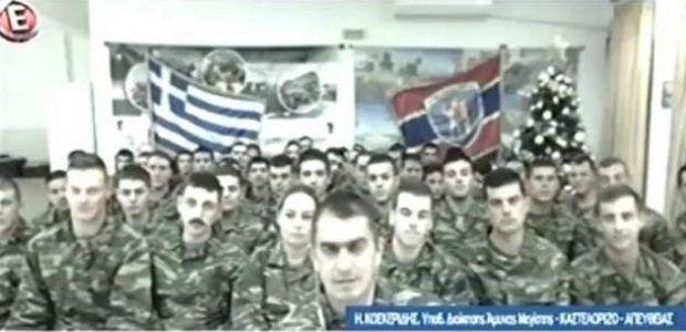 ΒΙΝΤΕΟ Καλή Χρονιά από το Καστελόριζο ευχήθηκαν οι άγρυπνοι φρουροί του Αιγαίου μας.
