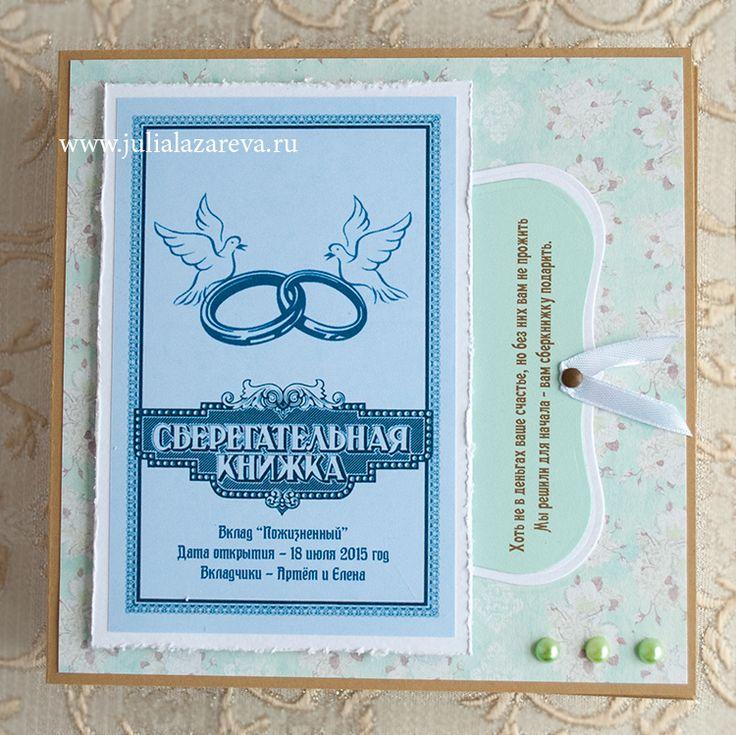 Открытка на свадьбу сберегательная книжка