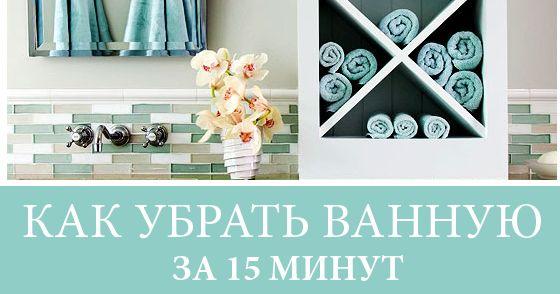 Быстрая уборка: Как убрать ванную и туалет за 15-20 минут. Советы и подсказки. Контрольный список быстрой уборки в ванной и туалете для домашнего органайзера.