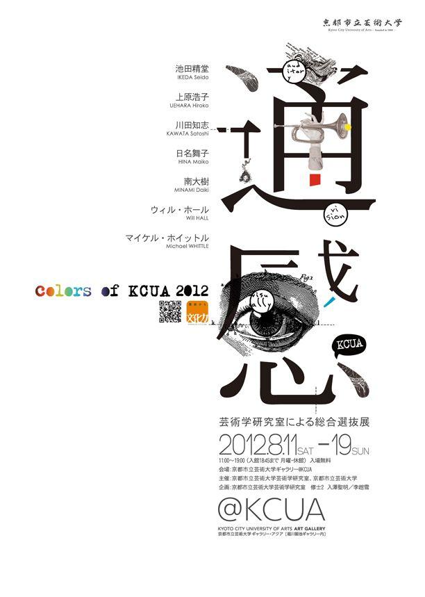 通感 : Sense of communication, Colors of KCUA 2012: Exhibition of Kyoto City University of Arts: Japanese poster