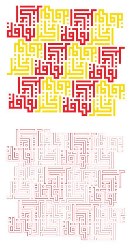 MoreCult Summer 09 Collection. Arabic Kufi Patterns in Fashion. « 29LT BLOG | Arabic Type Designer | Arabic Fonts | Arabic Typography & Graphic Design | Pascal Zoghbi