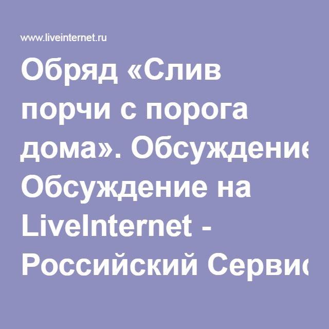 Обряд «Слив порчи с порога дома». Обсуждение на LiveInternet - Российский Сервис Онлайн-Дневников