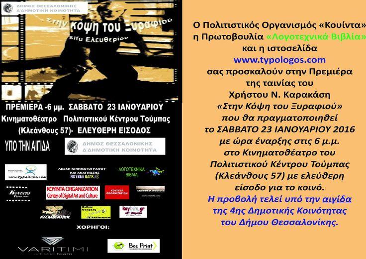 Ο Πολιτιστικός Οργανισμός «Κουίντα», η Πρωτοβουλία «Λογοτεχνικά Βιβλία»  και η ιστοσελίδα www.typologos.com σας προσκαλούν στην Πρεμιέρα της ταινίας του Χρήστου Ν. Καρακάση «Στην Κόψη του Ξυραφιού» που θα πραγματοποιηθεί το ΣΑΒΒΑΤΟ 23 ΙΑΝΟΥΑΡΙΟΥ 2016 με ώρα έναρξης στις 6 μ.μ. στο Κινηματοθέατρο του Πολιτιστικού Κέντρου Τούμπας (Κλεάνθους 57) με ελεύθερη είσοδο για το κοινό.  Η προβολή τελεί υπό την αιγίδα της 4ης Δημοτικής Κοινότητας του Δήμου Θεσσαλονίκης.