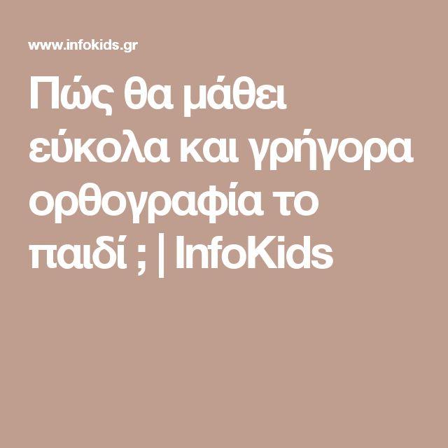 Πώς θα μάθει εύκολα και γρήγορα ορθογραφία το παιδί ; | InfoKids