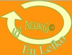 Εν Λευκώ En Lefko Ανθρωποκεντρική Ψυχοπαιδαγωγική Συμβουλευτική Θεραπεία ρέικι Έρευνα Βιβλία Αυτογνωσία