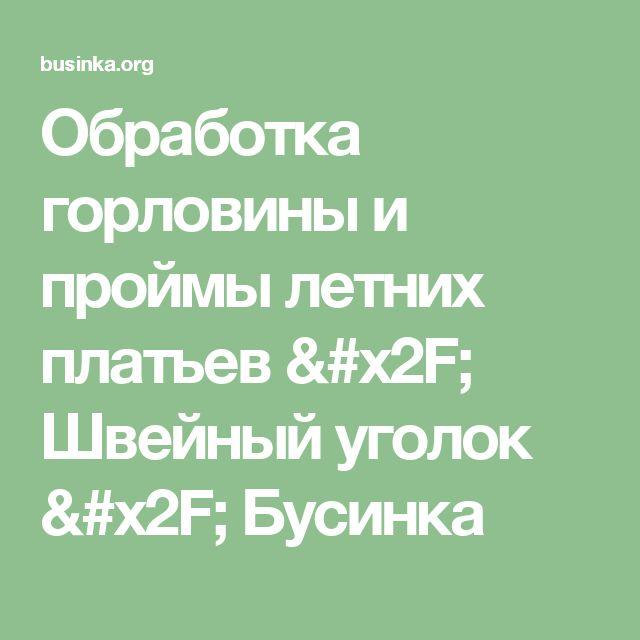 Обработка горловины и проймы летних платьев / Швейный уголок / Бусинка