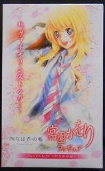 アニプレックス 四月は君の嘘 宮園かをり プレミアムBOX/Kaori Miyazono -Premium Box-