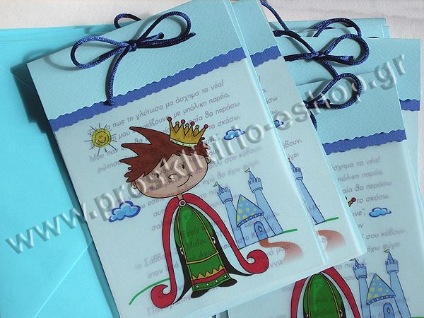 Πρόσκληση βάπτισης Μικρός Πρίγκηπας για αγοράκι Vivacious 295116  http://www.prosklitirio-eshop.gr/?333,gr_vivacious-295116