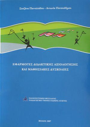 Εφαρμογές Διδακτικής Αξιολόγησης και Μαθησιακές Δυσκολίες - Τεύχος Β