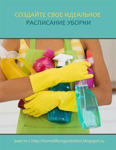 Как составить свое расписание уборки дома