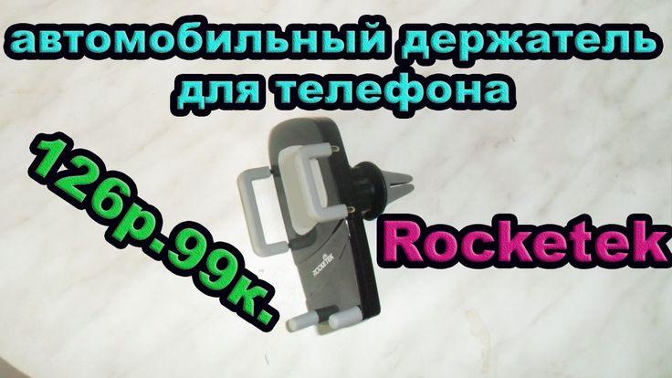 Rocketek автомобильный держатель для телефона с aliexpress. Посылка #18