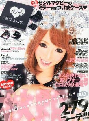 小悪魔 ageha (アゲハ) 2012年 10月号