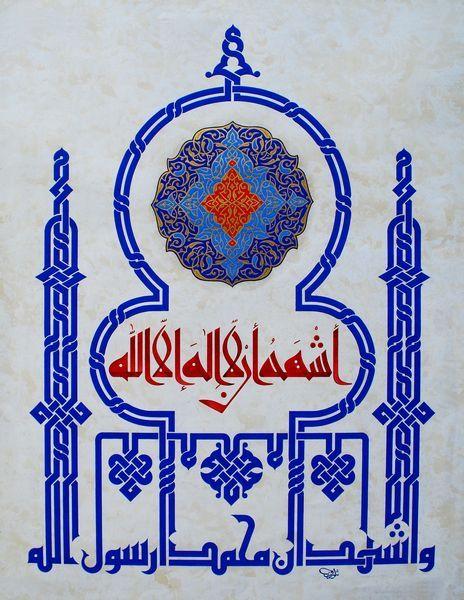 أشهد أن لا إله إلا الله وأشهد أن محمدا رسول الله -
