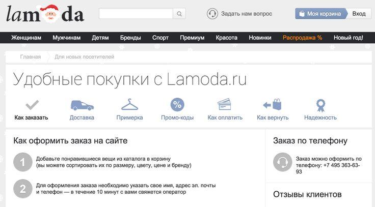 Обзор интернет-магазина Lamoda