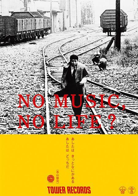 「NO MUSIC, NO LIFE.」ポスター(寺山修司)