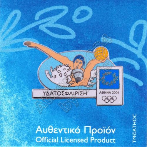 Athens 2004 Olympic Store Water Polo