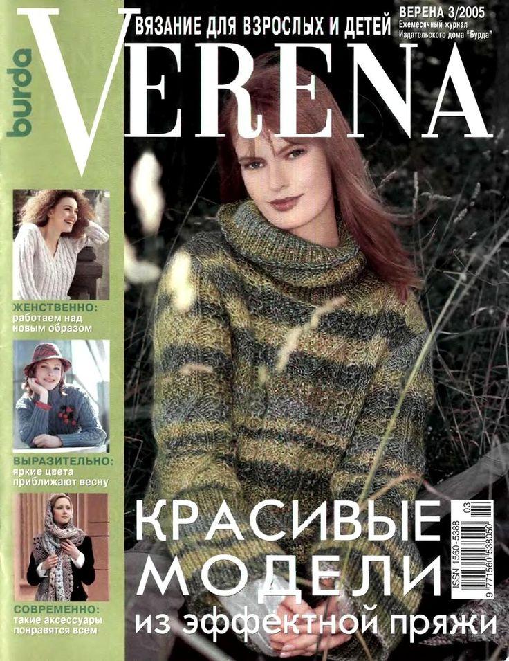 Альбом«Verena 2005-03» . Обсуждение на LiveInternet - Российский Сервис Онлайн-Дневников