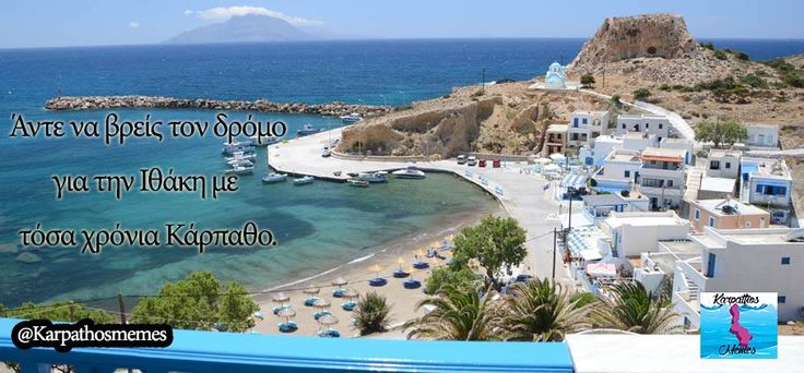how to find the road to Ithaca, with so many years you go to Karpathos? - Finiki Arkasa, Karpathos