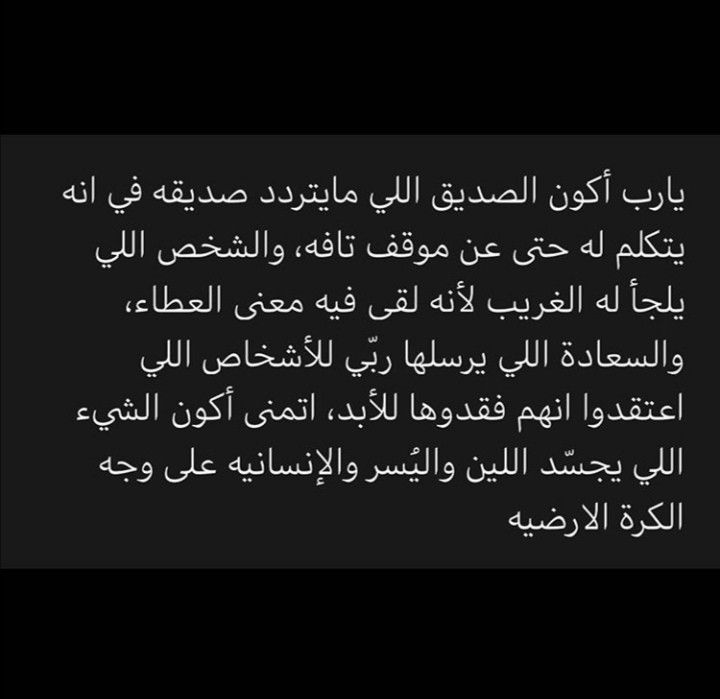 Pin By وحيده كالقمر On كلمات جميله Words Quotes Quotations Quran Quotes Inspirational
