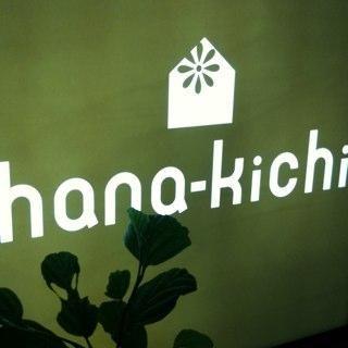 hana-kichi - Google 検索