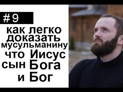 #9 . www.170718.ru Как легко доказать мусульманину, что Иисус Бог... Хри...