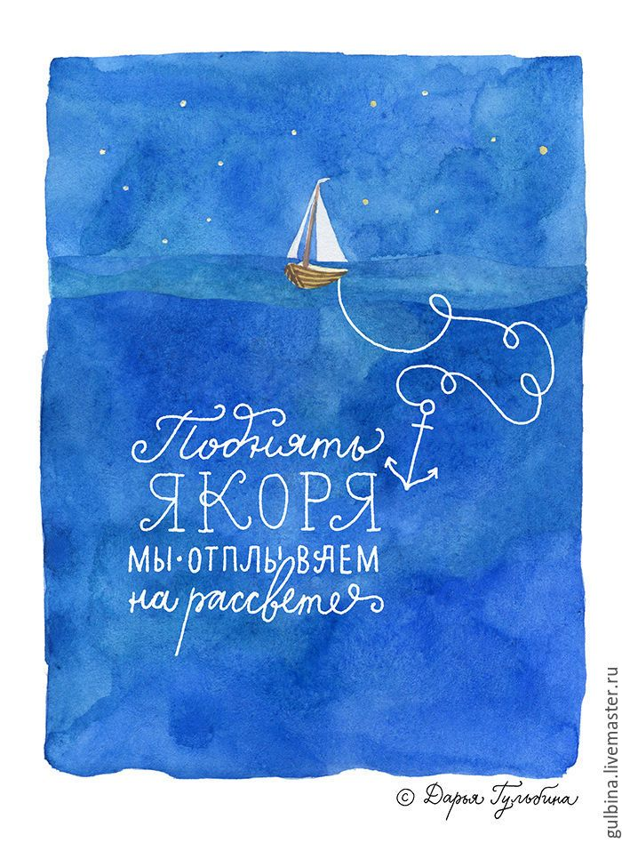 Купить Морская открытка - синий, море, якорь, каллиграфия, леттеринг, морской, морской стиль, открытка