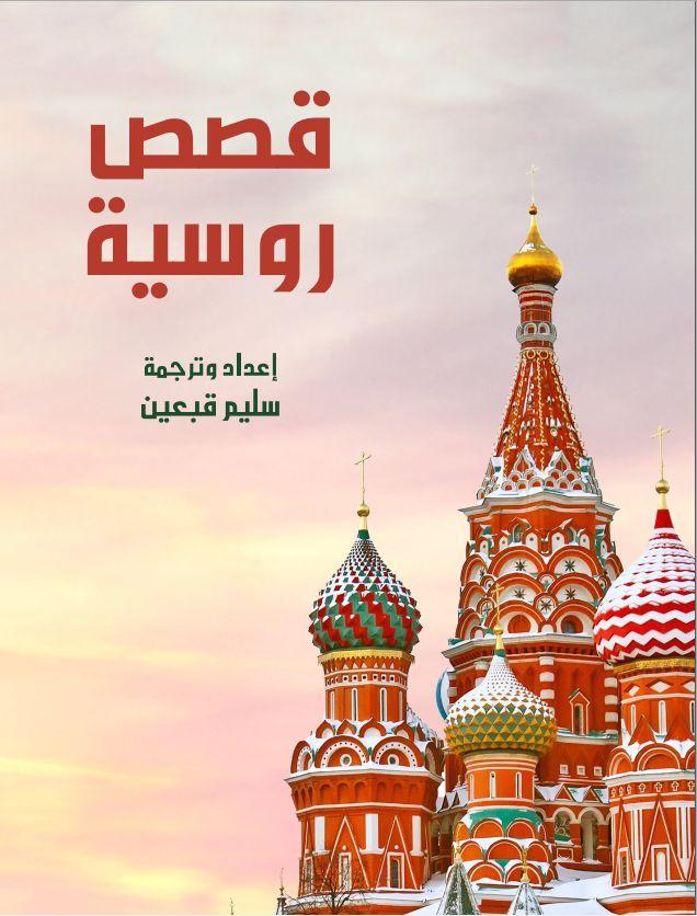 تعلم اللغة الروسية لناطقين باللغة العربية كتاب قصص روسية Ebooks Free Books Arabic Books Book Qoutes