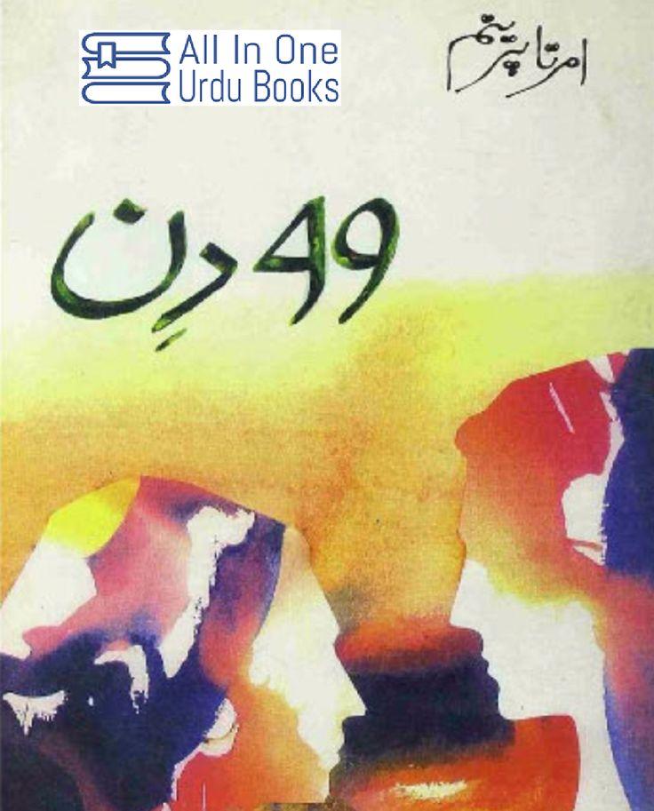 Unchas Din by Amrita Pritam Free Download Read Online PDF