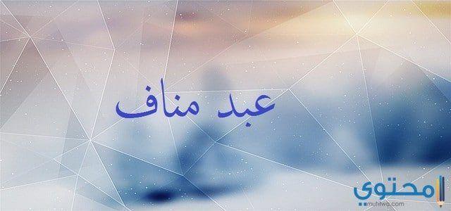 معنى اسم عبد مناف وحكم التسمية Abd Mnaf معاني الاسماء Abd Mnaf اسم عبد مناف Neon Signs Neon Signs