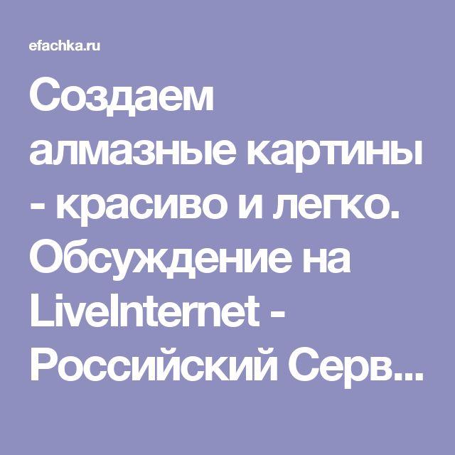 Создаем алмазные картины - красиво и легко. Обсуждение на LiveInternet - Российский Сервис Онлайн-Дневников