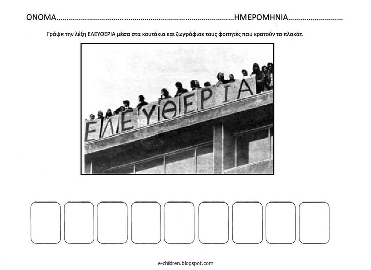 Los Niños: Φύλλα Εργασίας για το ΠΟΛΥΤΕΧΝΕΙΟ